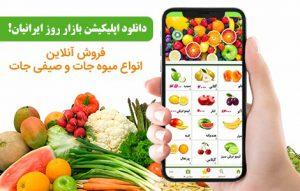 بازار روز ایرانیان